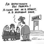 Какой выбрать банк в Эстонии?