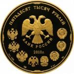 Золотая монета РФ номиналом 50 тысяч рублей. Фото: wikipedia.org .