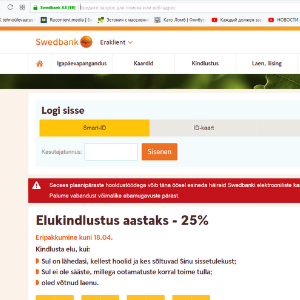 Скриншот сайта: swedbank.ee.