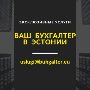 Ваш бухгалтер в Эстонии