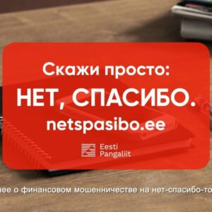 Полиция и Союз банков напоминают жителям Эстонии об опасности потерять деньги. Фото: netspasibo.ee.